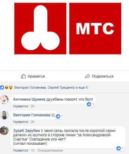 В Луганске снова пропала мобильная связь МТС. После утренних «бахов»?