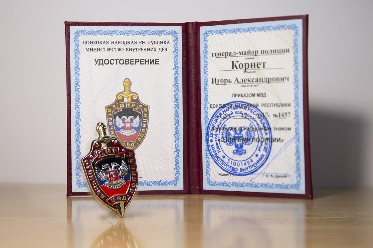 «МВД ДНР» наградило Игоря Корнета