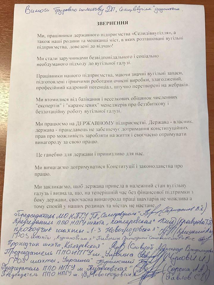 Горняки «Селидовуголь» объявили голодовку