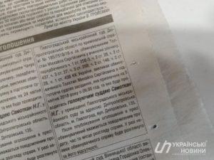 Павлоградский суд вызвал на заседание мертвого Гиви