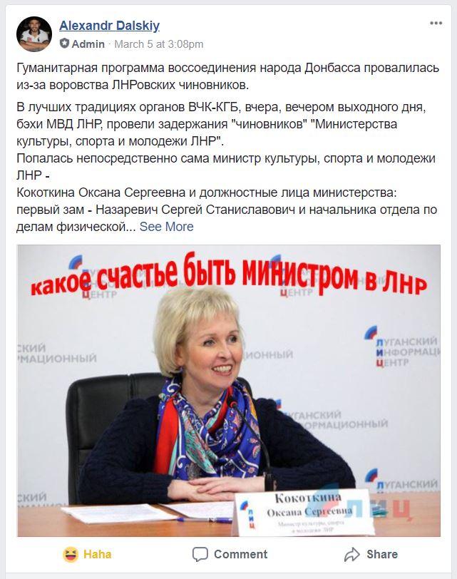 «Самые влиятельные женщины «ЛНР»: год спустя