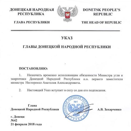 У группировки «ДНР» новый «министр углепрома»
