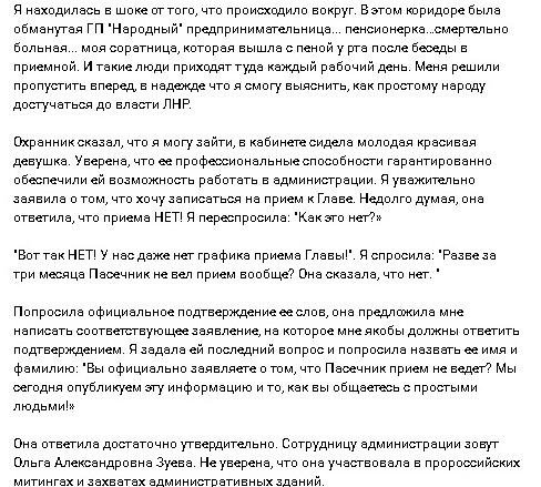 Пятерикову не пустили к Пасечнику: у главы «ЛНР» нет приемных дней