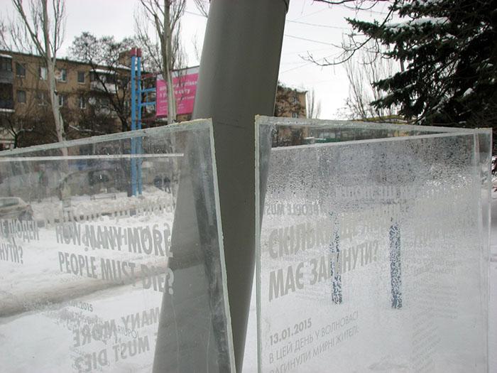 В Краматорске поврежден Мемориал памяти жертв обстрела города