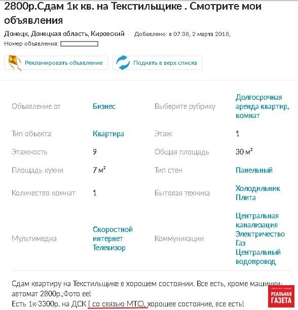 Новый маркетинговый ход донецких риелторов: «В доме ловит МТС»