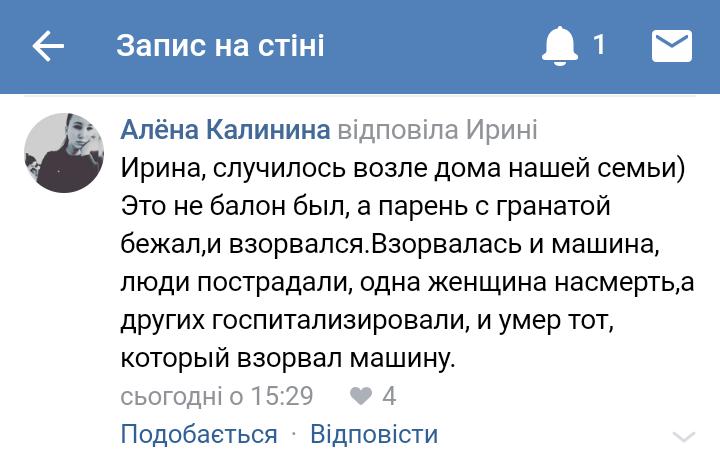 Ещё один взрыв гранаты в Донецке