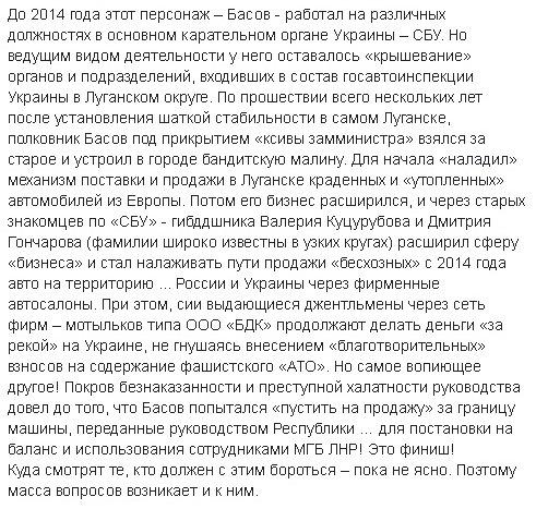 Нелегальный авторынок в Луганске «крышует» «замминистра МГБ ЛНР»?