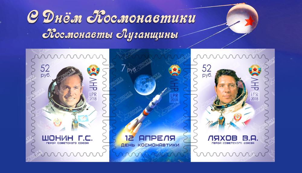 В «ЛНР» ко Дню космонавтики выпустили марки с ляпами
