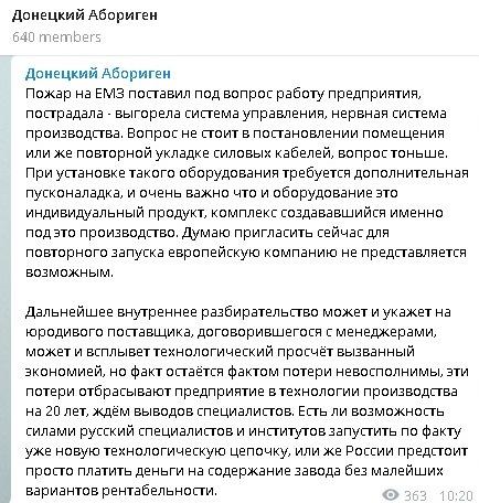 В Енакиево горел «отжатый» завод