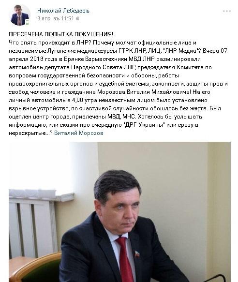 В «ЛНР» уволили «депутата» Морозова