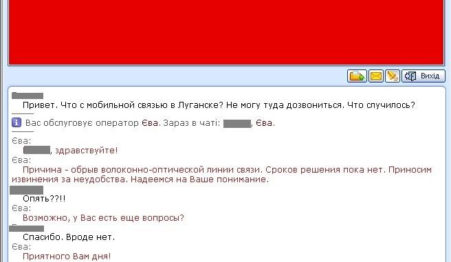 В Луганске пропала мобильная связь (Обновлено)