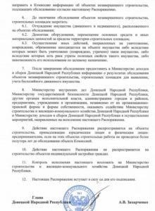 Группировка «ДНР» приготовилась «отжимать» недострои