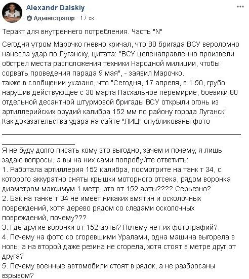 В Луганске уничтожена военная техника, предназначенная для парада (ОБНОВЛЯЕТСЯ)
