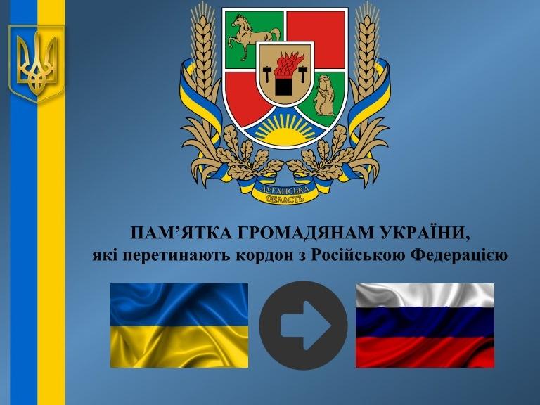 Памятка для тех, кто пересекает границу с Россией