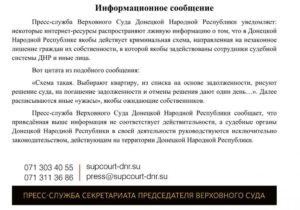 В «ДНР» отрицают обвинения в схемах по «отжиму» недвижимости