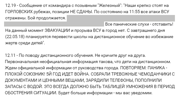 «ДНР» сообщает о ранении 4 жителей Горловки