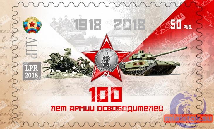 В Луганске презентовали марки с российским танком и памятником оккупантам