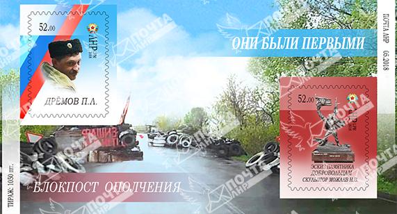 «ЛНР» выпустила марку с Дрёмовым