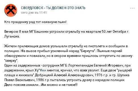 Сотрудники «МГБ ЛНР» устроили стрельбу, — соцсети