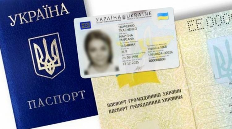 Как получить паспорт гражданина Украины