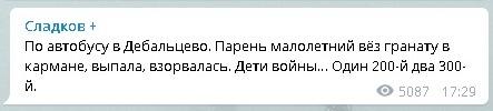В Дебальцево взорвался автобус (ОБНОВЛЕНО)