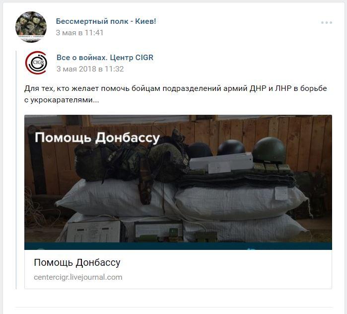 «Бессмертный полк» в Украине: запись на акцию… через горячую линию СБУ