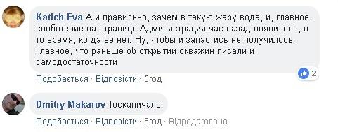Луганск частично остался без воды