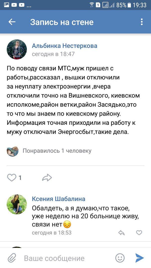В Донецке пропадает Vodafone