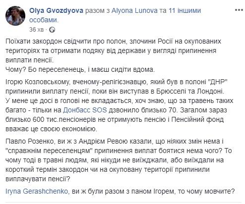 Освобождённый из плена боевиков ученый лишен украинской пенсии