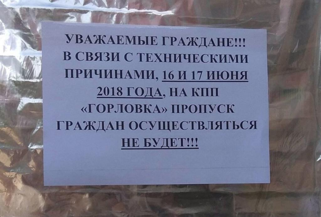 «ДНР» временно закрывает блокпост возле Горловки