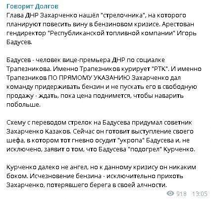 В «ДНР» арестован глава топливной компании?