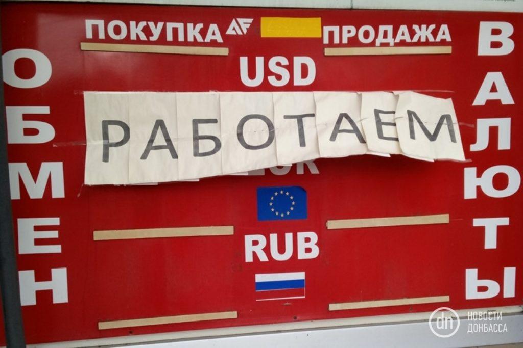 В «ДНР» обменникам запретили показывать курс валют