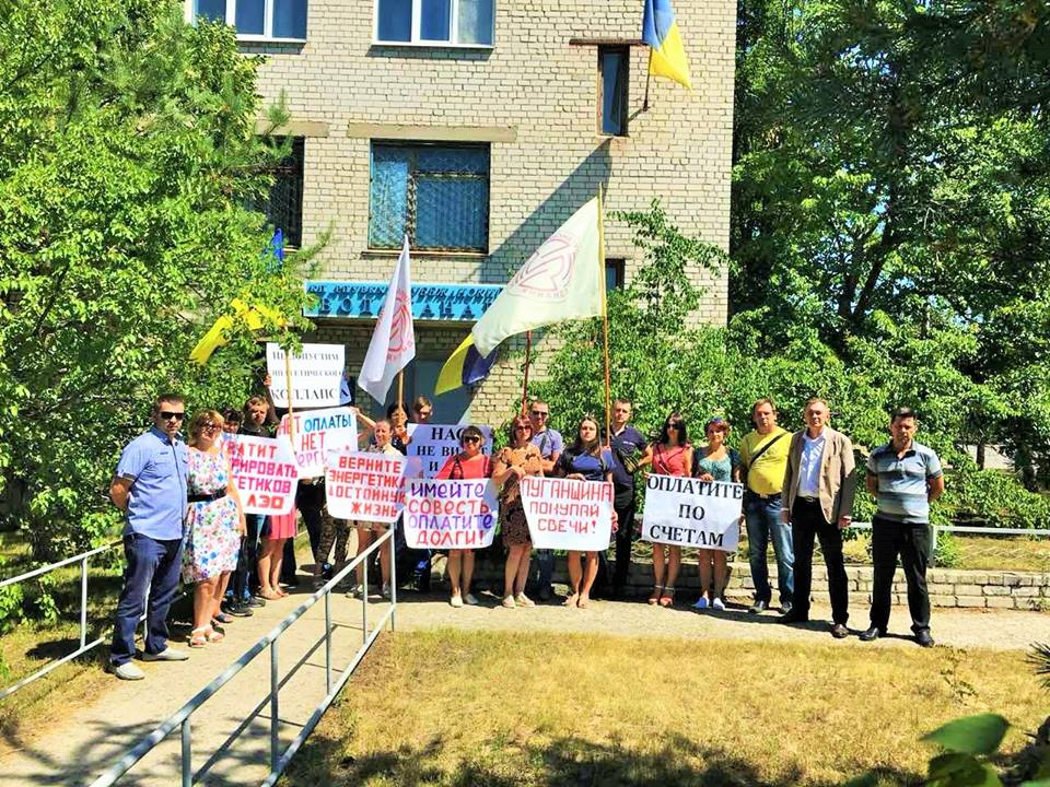 Рубежное: сотрудники ЛЭО продолжают пикетировать должников