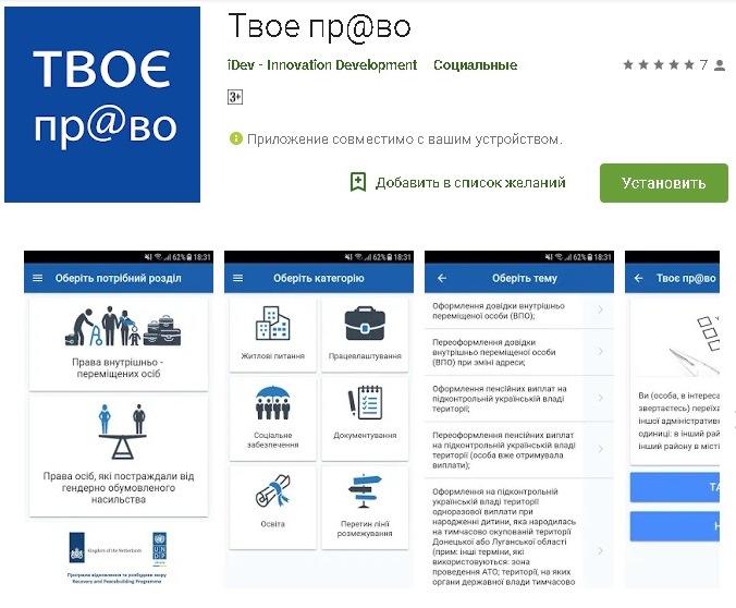 ПРООН запускает мобильное приложение «Твое пр@во»