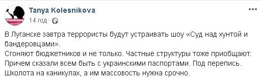 Группировка «ЛНР» устроила «трибунал» Порошенко, Гройсману и Турчинову