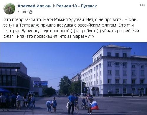 В Луганске футбольную болельщицу попросили убрать российский флаг