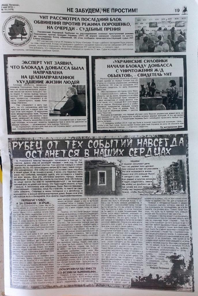 Кто поверит «народному трибуналу» группировок «ЛДНР»?