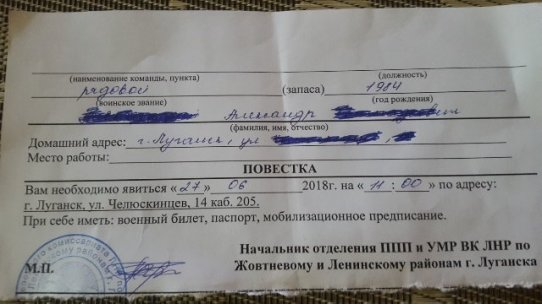 Луганчане снова получают «повестки» от «ЛНР»