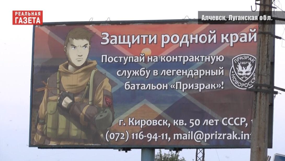 Алчевск под «ЛНР». Игра в домино (ВИДЕО)