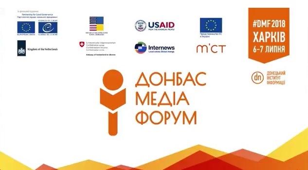 В Харькове стартовал «Донбасс медиа форум» (ТРАНСЛЯЦИЯ)