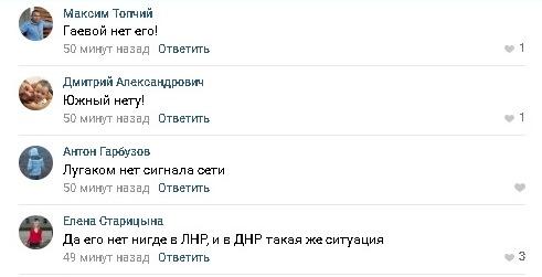 Луганск и Донецк снова без мобильной связи