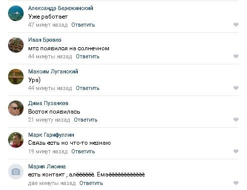В Луганске и Донецке заработала мобильная связь
