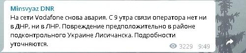 В Луганске и Донецке исчезла мобильная связь