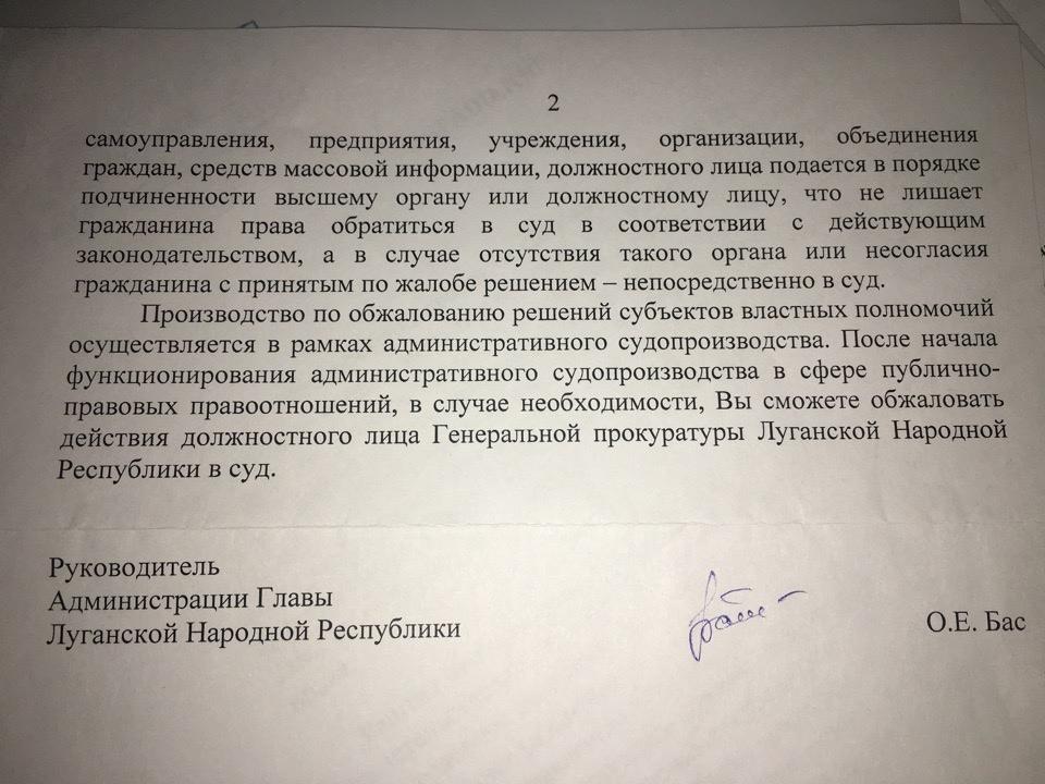 Плотницкий уже открывал против меня уголовное дело, — Пятерикова