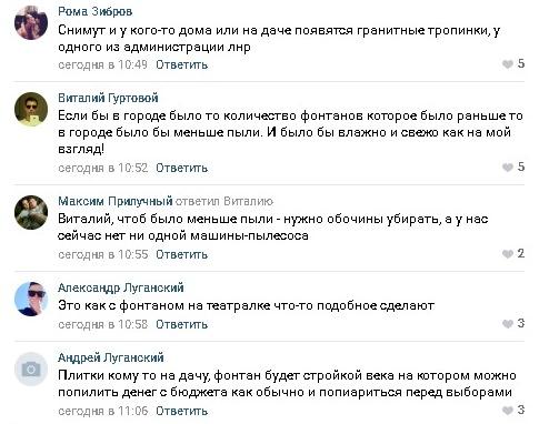 В Луганске с фонтана снимают гранитные камни, — соцсети