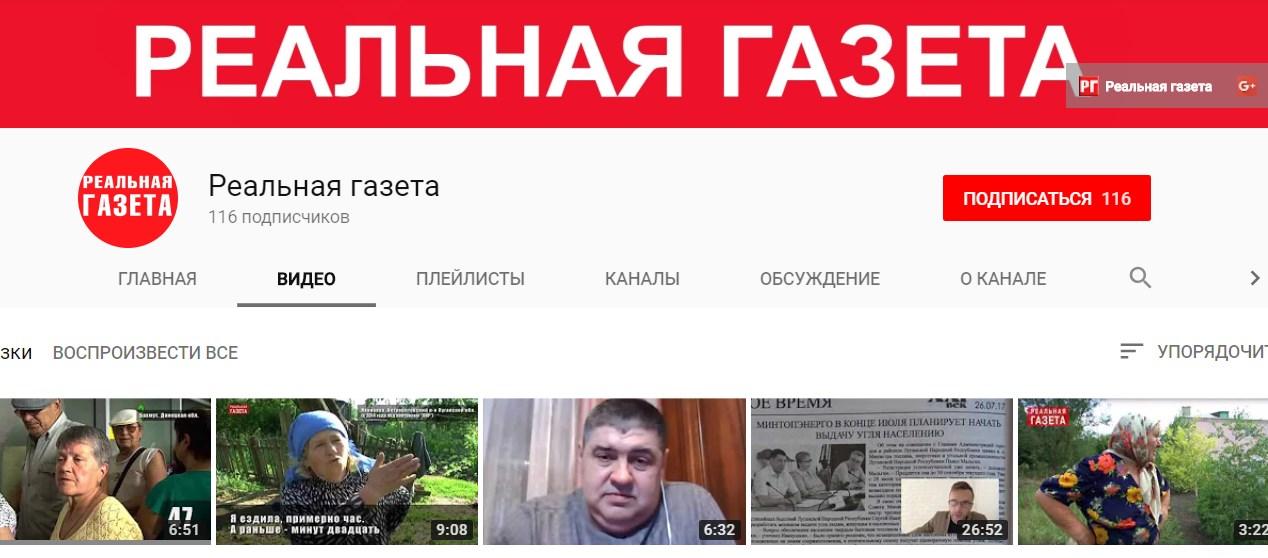 «Реальная газета» попала в топ-7 самых интересных YouTube-каналов Донбасса