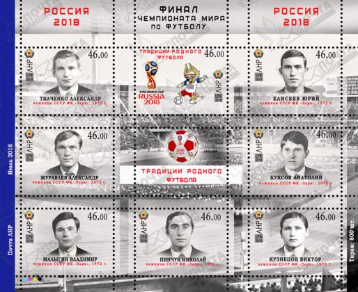 В «ЛНР» выпустили марки к финалу Чемпионата мира по футболу