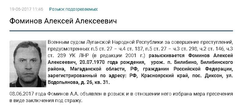 «Фома» вместо Корнета. «МВД ЛНР» ждут кадровые чистки?