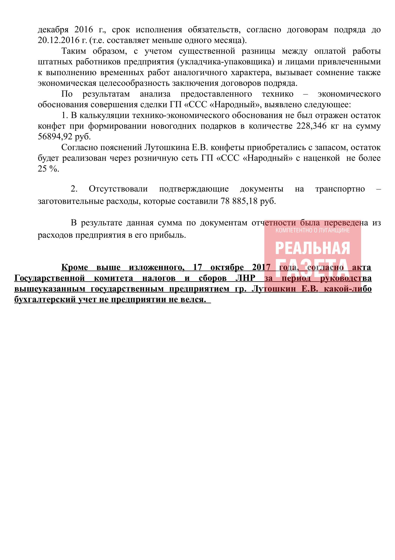 «МГБ» – Пасечнику: при Плотницком в «Народном» воровали сотнями миллионов (ДОКУМЕНТ)