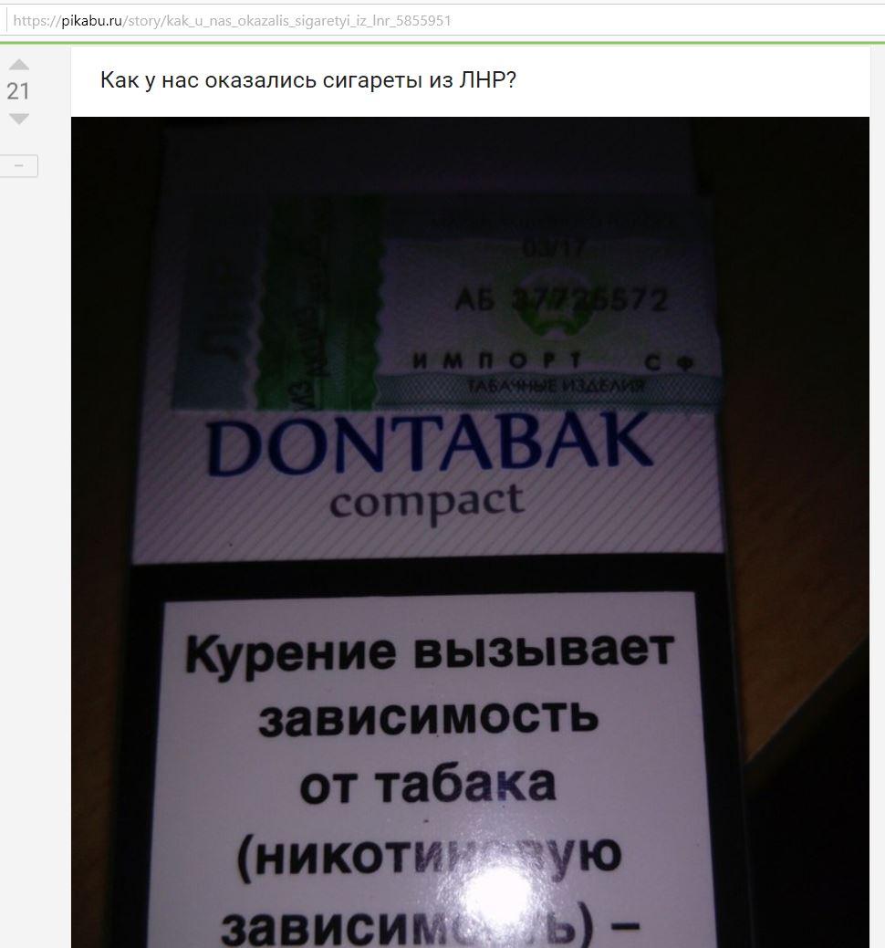 Табачные страсти в «ЛНР»